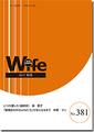 wife381号 2017秋号