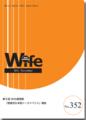 wife352号
