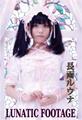 長雨ルウナLIVE DVD 『LUNATIC FOOTAGE』