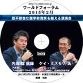 【DVD】内海聡医師xケイ・ミズモリ氏2015年2月超不都合な医学的真実を越える講演会(3時間5分)