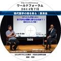 【DVD】内海聡医師xジェイ・エピセンター氏2014年7月現代医学の闇を斬る!講演会(2時間16分)