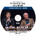 【DVD】内海聡医師x真弓定夫医師 子供達の未来を守る!講演会(3時間4分)
