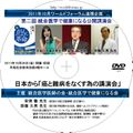 【DVD】統合医学医師の会公開講演会2011年10月(4時間収録)