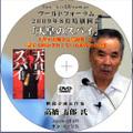 【DVD】高橋五郎氏「天皇のスパイ」天皇の金塊と広島原爆(2)(2時間41分収録)