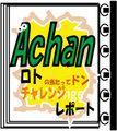 ◆Achanのロト当たってドン チャレンジレポート