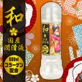 和(のどか) 国産潤滑液 コラーゲン600