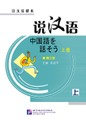 説漢語 - 中国語を話そう (上) ピンイン集付