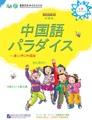 中国語パラダイス(漢語楽園) 立体教室(DVD)