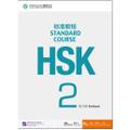 HSK標準教程2 練習冊 CD付(HSK2級・中英版)