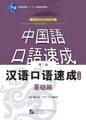 漢語口語速成-中国語口語速成(基礎編)CD付