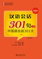 漢語会話301句-中国語会話301文 CD付