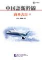 中国語新幹線 商務表現(下) CD・本文訳・解答付