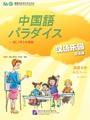 中国語パラダイス(漢語楽園) 単語カード