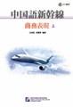 中国語新幹線 商務表現(上) CD・本文訳・解答付
