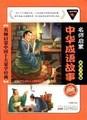 中華成語故事 (中国語/簡体字 ピンイン付)
