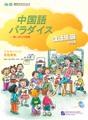 中国語パラダイス(漢語楽園) 生徒用テキスト CD付
