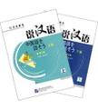 【各10セット】説漢語 - 中国語を話そう(上下)