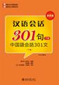 【10セット】漢語会話301句-中国語会話301文(下・CD付)第4版