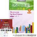 【CDのみ】漢語口語速成-中国語口語速成 入門編