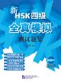 新HSK4級模擬テスト集 CD付(新HSK四級全真模擬測試題集)