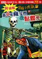 昇級版 冒険小虎隊 第6張蔵宝図&髑髏咒 (中国語版)