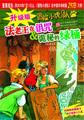 昇級版 冒険小虎隊 法老王在詛咒&詭密的緑桶(中国語版)