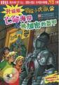 昇級版 冒険小虎隊 亡命海岸&被加密的kui甲(中国語版)