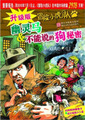 昇級版 冒険小虎隊 幽霊馬&不能説的狗秘密(中国語版)