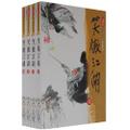 笑傲江湖 改訂版 (中国語 簡体字) 全4巻セット