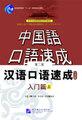 【各10セット】漢語口語速成-中国語口語速成 入門編(上下・CD付)