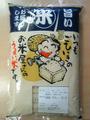 国内産100%米屋のうまい米-10kg