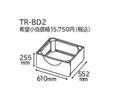 洗濯機用置き台 TR-BD2