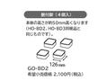 洗濯機 据付脚 GO-BD2