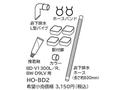 洗濯機 直下排水キット HO-BD2