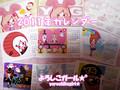 よろしこガール☆卓上カレンダー タイプ (2011年)