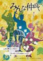 ☆舞台「みんな仲良く」【一般チケット】公演日6/29 ~ 7/1
