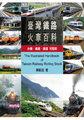 台湾鉄道百科(台灣鐵路火車百科)/鉄道 新幹線 MRT等