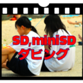 SD,miniSDカードダビング60分