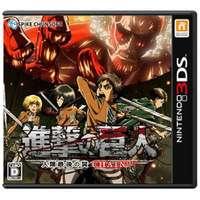 進撃の巨人~人類最後の翼~CHAIN【3DSゲームソフト】