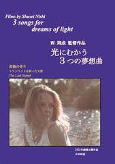 光にむかう3つの夢想曲