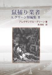 鼠捕り業者―A.グリーン短編集Ⅱ