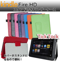 Amazon Kindle Fire HD専用レザーケース