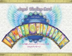 Angel Healing Card