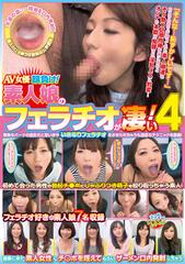 AV女優顔負け!素人娘のフェラチオが凄い! Vol. 4