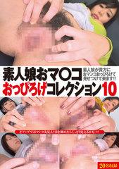 素人娘おマ●コおっぴろげコレクション Vol.10
