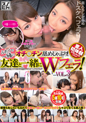ふたりで一緒にオチ○チン舐めしゃぶり!友達と一緒にWフェラ! Vol.3