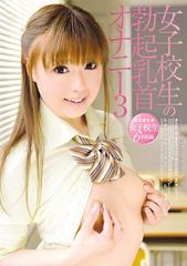 女子校生の勃起乳首オナニー Vol.3