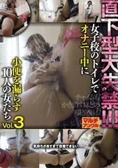 直下型大失禁!!!女子校のトイレでオナニー中に小便を漏らす10人の女たち Vol.3
