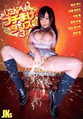 JKしょんべんブチまけダンス Vol.3