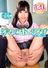 JKオマンコおっぴろげコレクション Vol.2